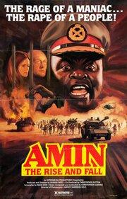 Смотреть онлайн Возвышение и падение Иди Амина