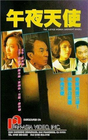 Правосудие в маске (1990)