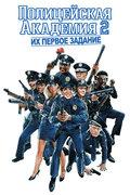 Полицейская академия...