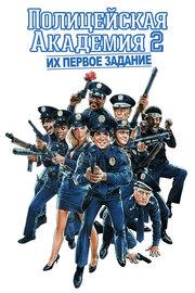 Смотреть онлайн Полицейская академия 2: Их первое задание