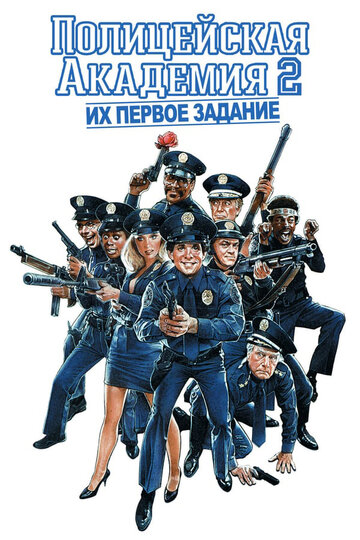 ����������� �������� 2: �� ������ ������� (Police Academy 2: Their First Assignment)