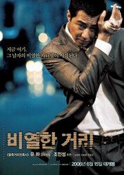 Карнавал бесчестия (2006)