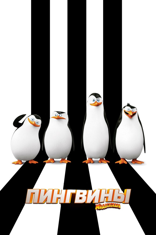 Пингвины мадагаскара фильм скачать