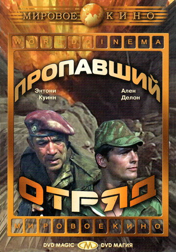 Пропавший отряд (1966)