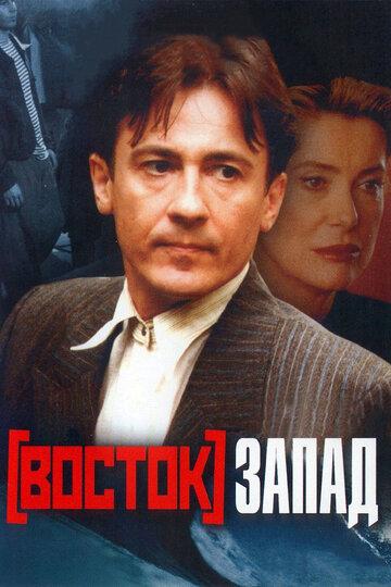Восток-Запад 1999
