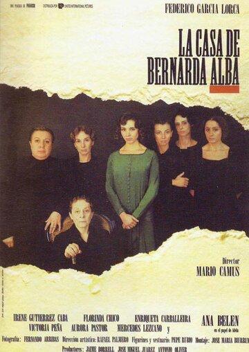 Дом Бернарды Альбы (1987)