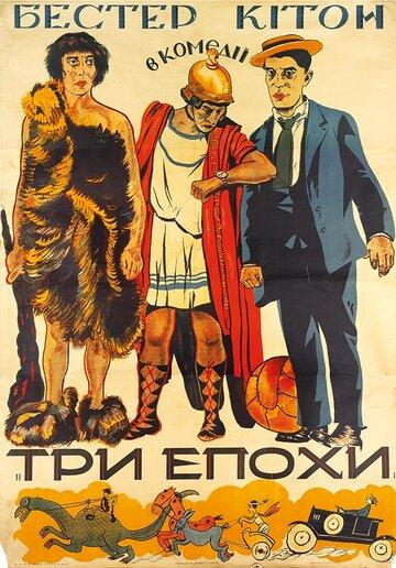 Три эпохи (1923) полный фильм онлайн