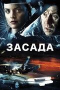 Засада (2007)