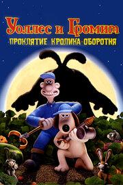 Уоллес и Громит: Проклятие кролика-оборотня (2005)