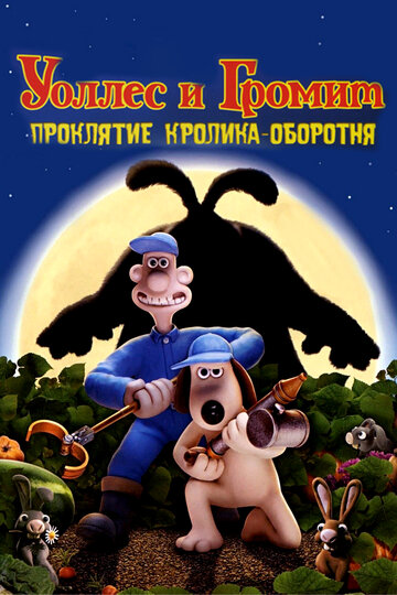 ������ � ������: ��������� �������-�������� (Wallace & Gromit in The Curse of the Were-Rabbit)