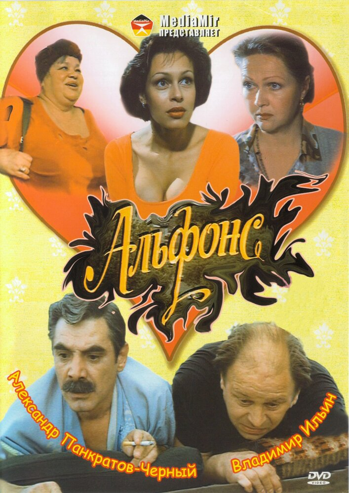Альфонс (1993)