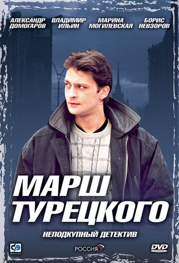 Марш Турецкого