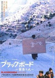 Школьные доски (2000)