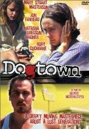 Догтаун (1997)