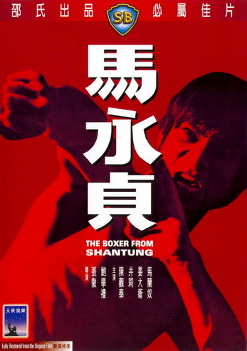 Боксер из Шантунга (1972)
