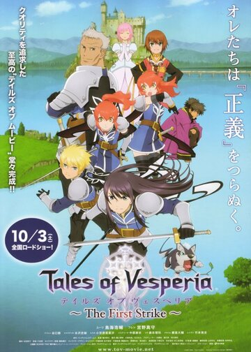 Сказания Весперии: Первый Удар / Tales of Vesperia: The First Strike [2009]