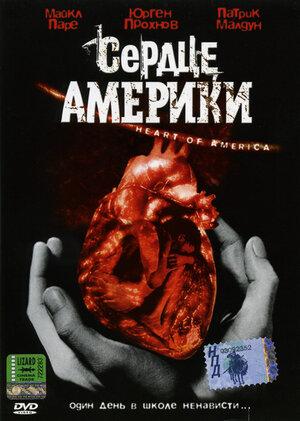 Сердце Америки (2002)