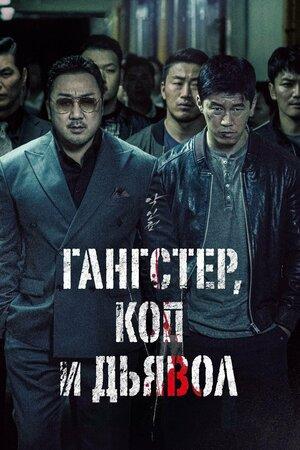 Бандит, полицейский, дьявол (2019)