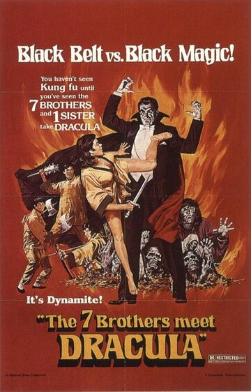 Легенда о Семи Золотых вампирах (The Legend of the 7 Golden Vampires)