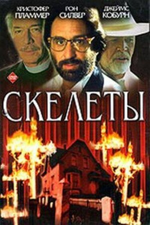 Скелеты (1997)