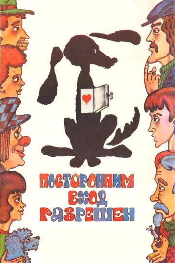 Посторонним вход разрешен (1987)