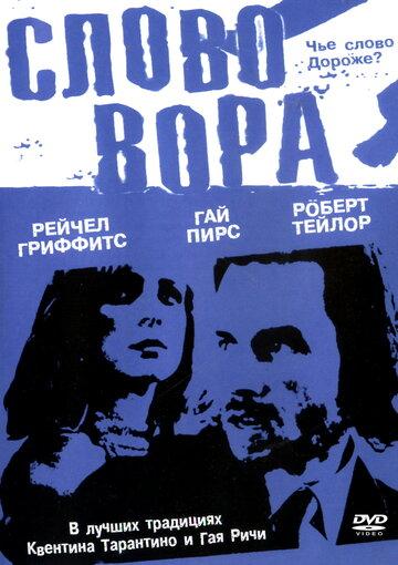 Слово вора (2002)