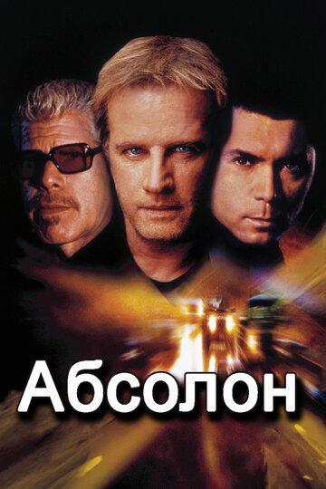 Фильм Абсолон