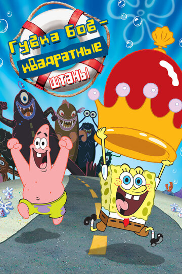 ����� ��� � ���������� ����� (The SpongeBob SquarePants Movie)