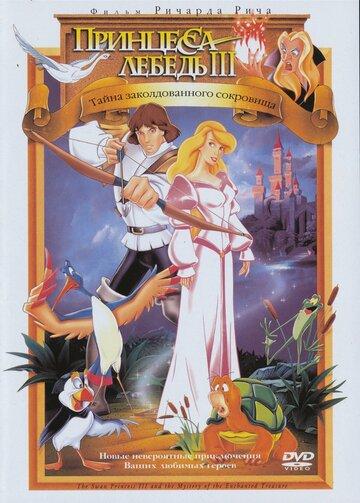 Принцесса Лебедь 3: Тайна заколдованного королевства 1998