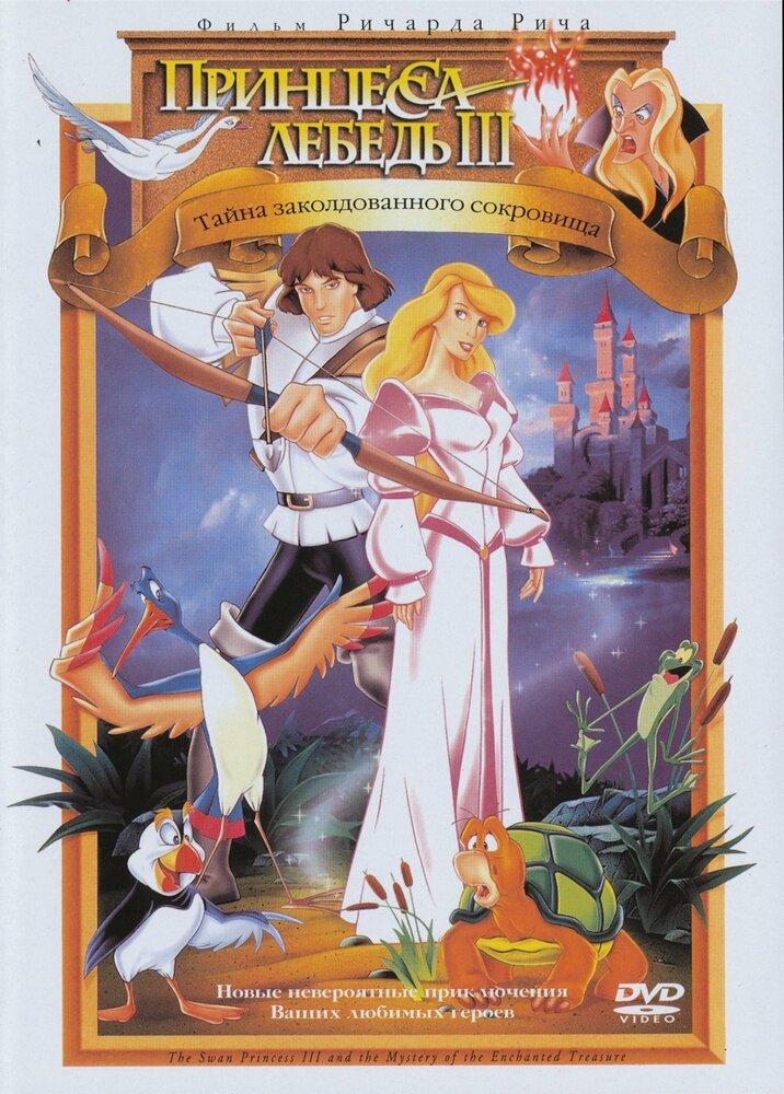 Принцесса Лебедь 3: Тайна заколдованного королевства (1998) смотреть онлайн в хорошем качестве