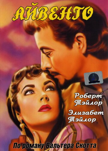 Айвенго (1952)