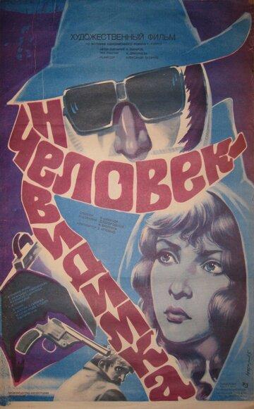 Кино человек невидимка секс