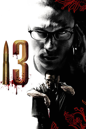 13 2006