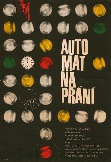 Автомат желаний (1967)