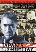 Фильмы Самый длинный день Японии