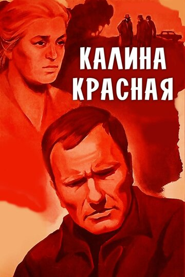 Калина красная (1973) полный фильм