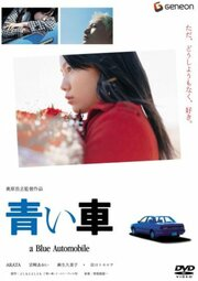 Смотреть онлайн Синий автомобиль
