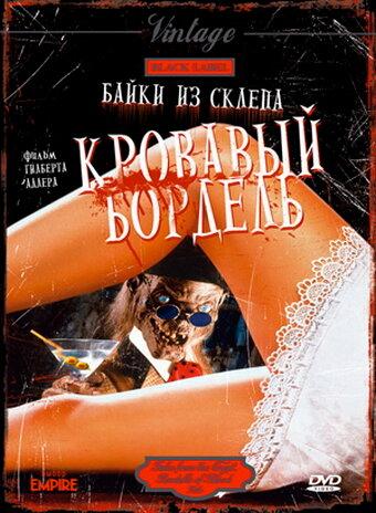 Байки из склепа: Кровавый бордель (Bordello of Blood)