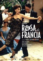 Роза Франции (2006)
