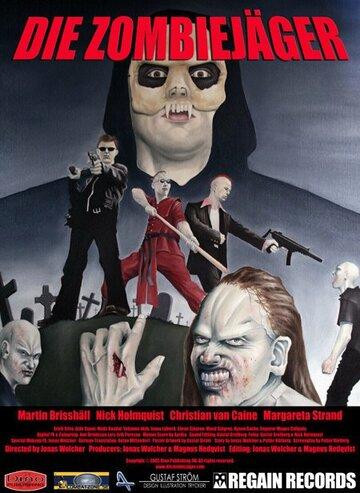 Охотники на зомби (2005)