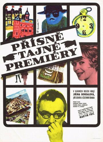 Строго засекреченные премьеры (1968)