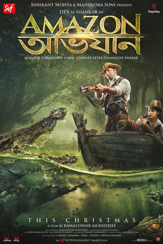 Амазонские приключения (2017)