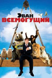 Эван Всемогущий (2007)
