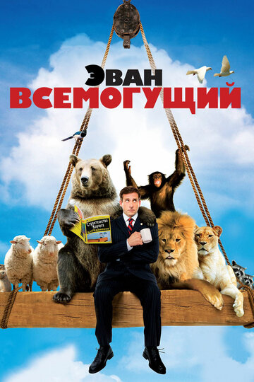 ���� ���������� (Evan Almighty)