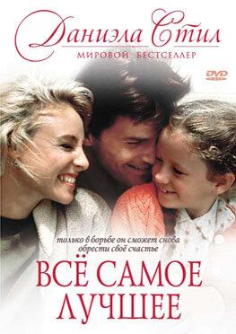 Все самое лучшее (1990)