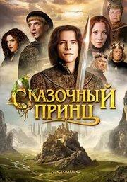 Смотреть онлайн Сказочный принц