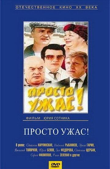 Просто ужас! (1982)