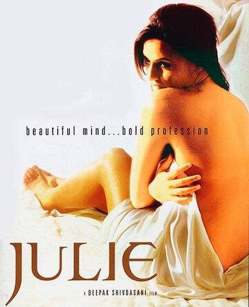 смотреть фильм джулия исповедь проститутки