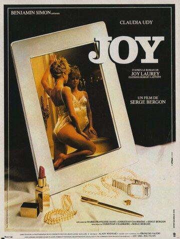 Джой (1983)
