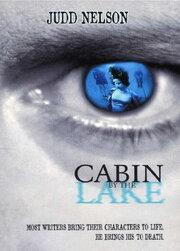 Смотреть онлайн Домик у озера